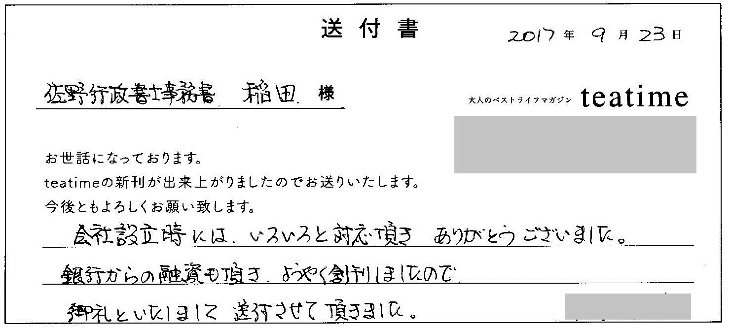 佐野行政書士事務所  稲田様 設立時には、いろいろと対応頂き、ありがとうございました。 銀行からの融資も頂き、ようやく創刊しましたので、 御礼といたしまして送付させていただきました。