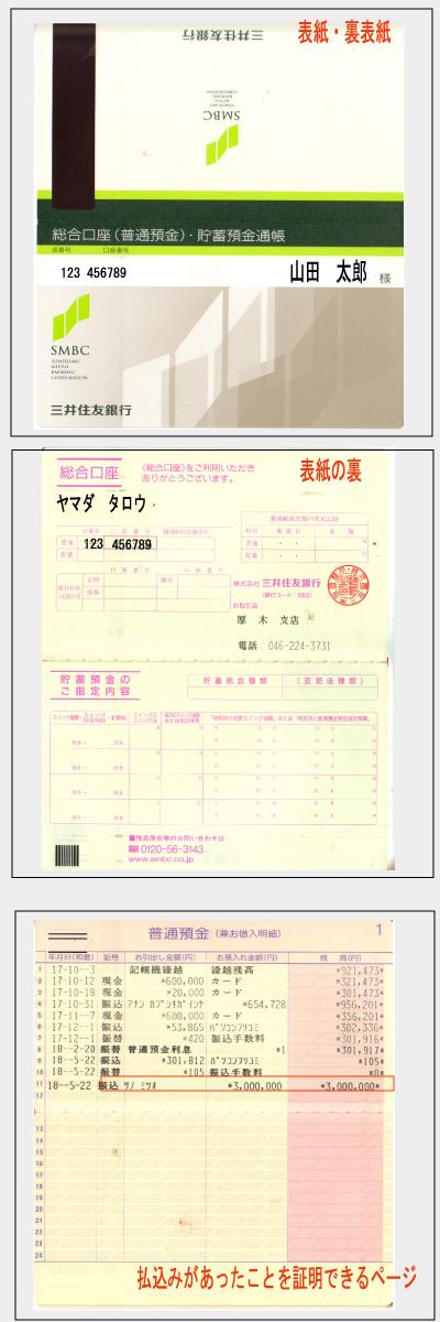 通帳のコピー