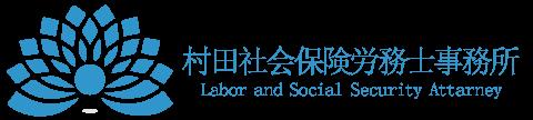 村田社会保険労務士事務所